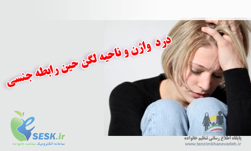 درد واژن حین رابطه جنسی - واژینیسموس