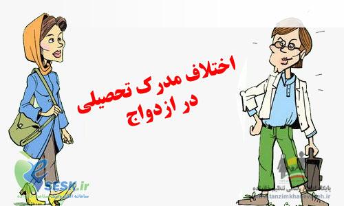 اختلاف سطح تحصیلات دختر و پسر در ازدواج